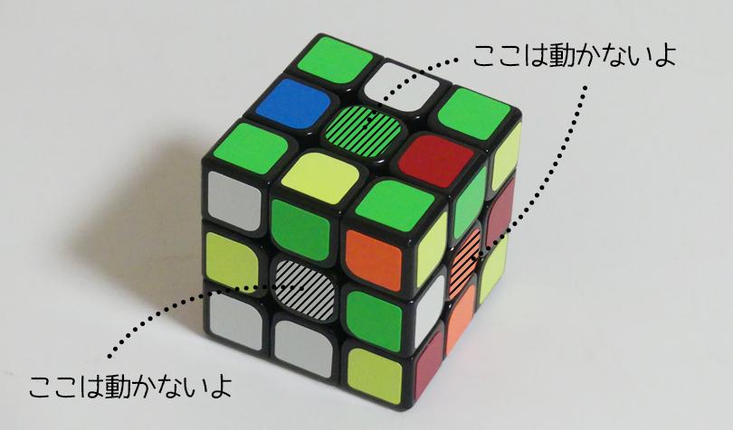 真ん中のキューブ
