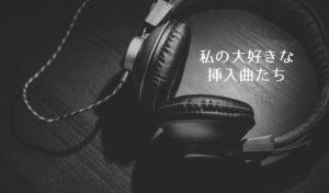 私がすごいと思う日本人作曲家!ドラマやアニメのシーンを盛り上げる挿入曲が最高にカッコいい。