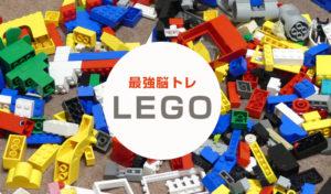中古のレゴブロックは売らないで。レゴブロックはコスパの良い最強脳トレおもちゃです!