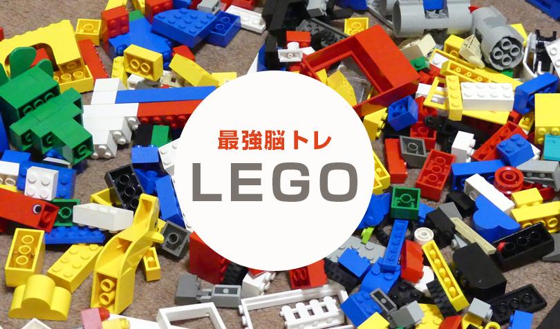 レゴブロックは最強の脳トレおもちゃ
