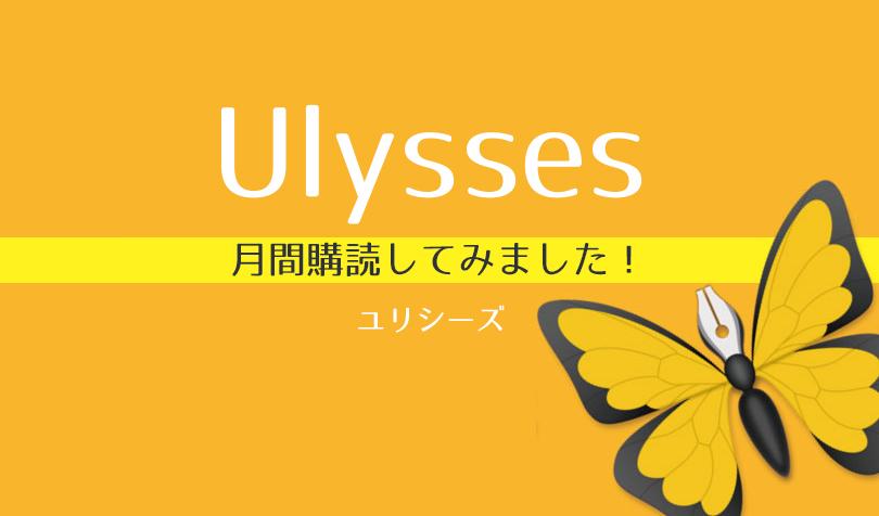 Ulyssesの月間購読