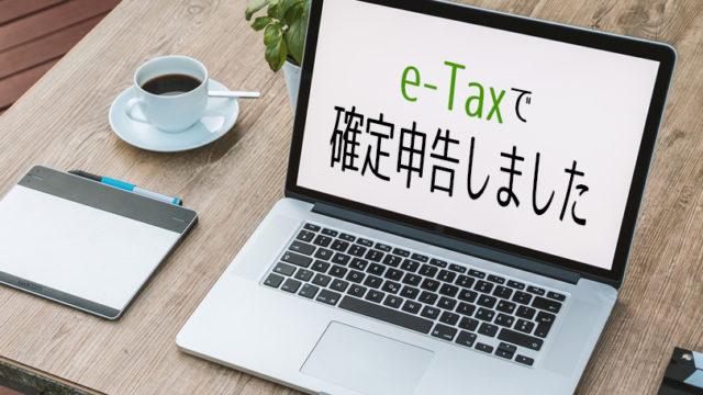 e-Taxで確定申告