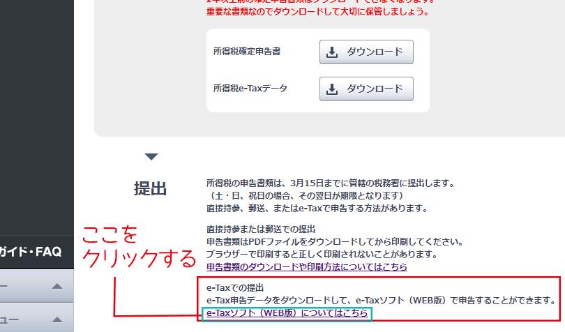 e-Tax(Web版)
