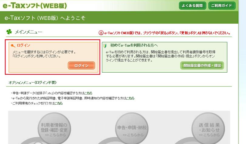 e-Taxにログイン