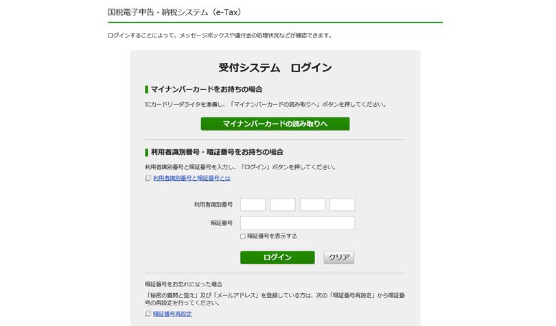 e-Taxのログイン