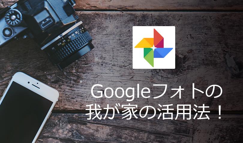 Googleフォトの活用法