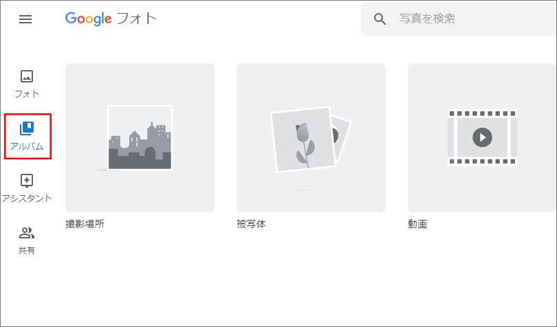アルバム作成