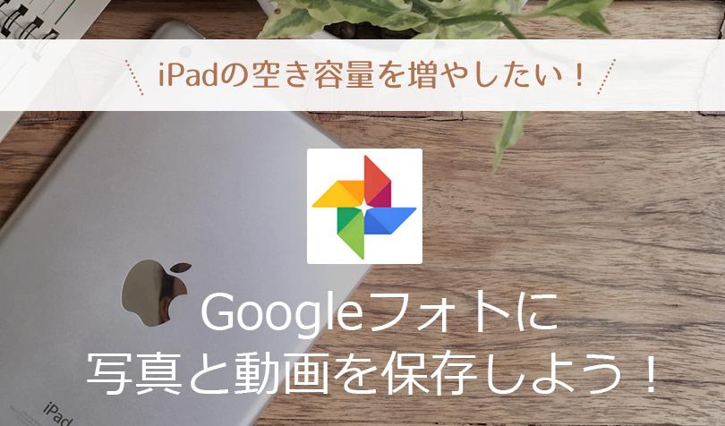 iPadでGoogleフォトを利用しよう