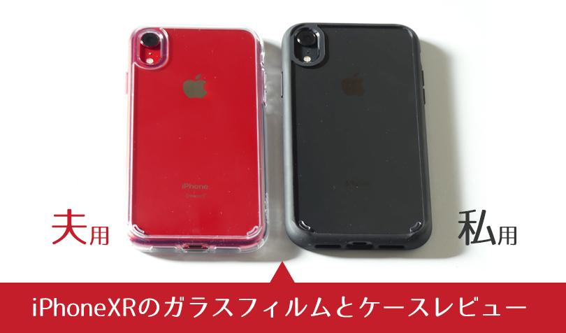 iPhoneXRのガラスフィルムとスマホケースレビュー