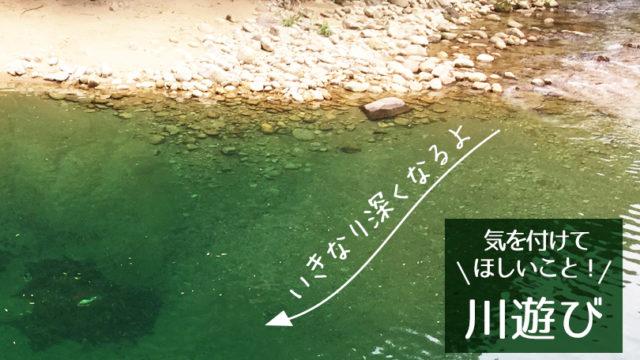 川遊びで気を付けて欲しい事