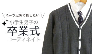 【小学生の卒業式】男子のカジュアルすぎずフォーマルすぎない着回しできる服装をご紹介