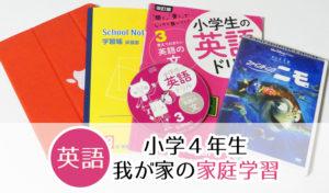 【小学4年生の英語学習】4技能方式を考慮!家庭学習でおすすめの問題集とiPadアプリを紹介。