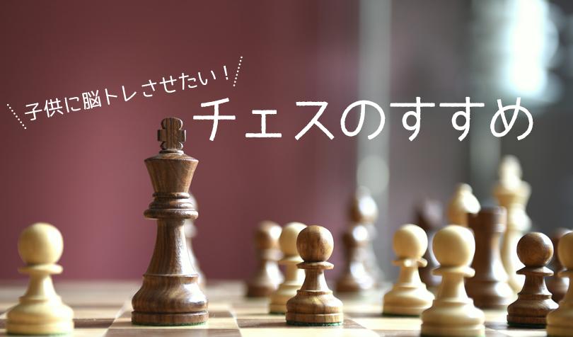 チェスのススメ
