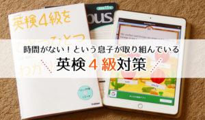 【英検4級対策】約半年間の勉強で英検バンドG4+5で一発合格!中学生におすすめのiPad無料アプリ紹介。