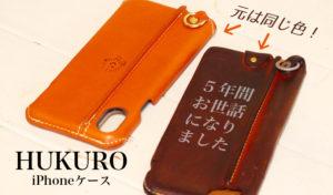 HUKUROのiPhoneXR用オープン型ケースをレビュー。栃木レザーオレンジ色のエイジング5年後の色味は?