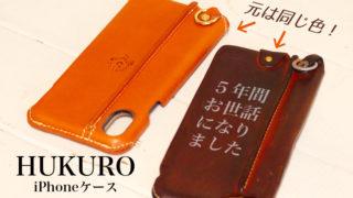 5年前に購入したHUKUROのケース
