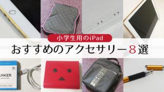 iPadおすすめのアクセサリー8選