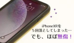 iPhoneXRを5回落としたけどほぼ無傷