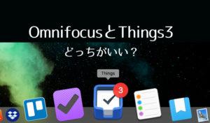 omuniとthings3どっちがいい?