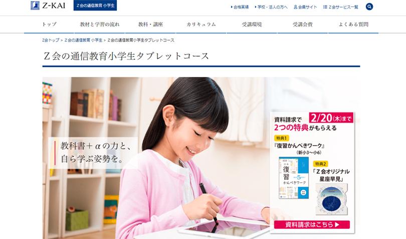 Z会小学講座タブレットコース