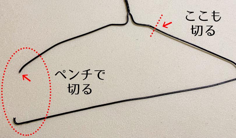 ハンガーのひっかき棒1
