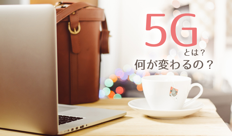 5Gとは?何が変わるの?