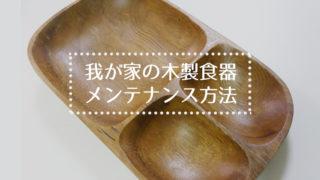 木製食器のメンテナンス