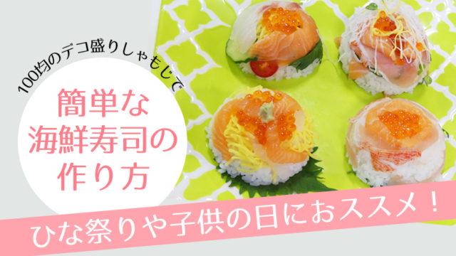 簡単海鮮寿司の作り方