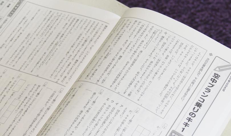 物語文の問題