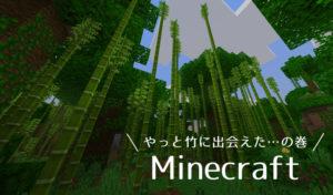 【家族でマインクラフトPE】ジャングルで念願の竹を見つけたよ。ん?竹って生える位置が微妙に違うんだ...