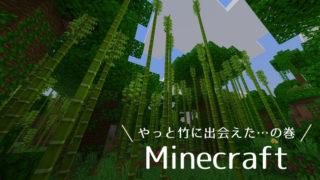 マインクラフトの竹の使い方