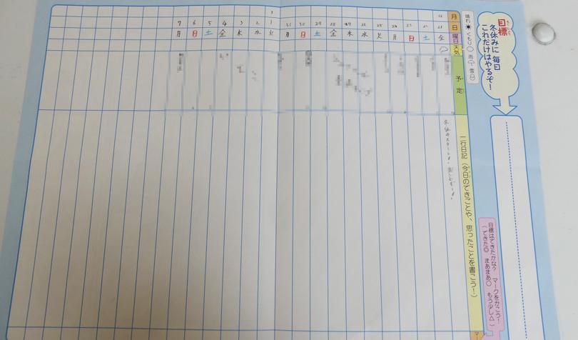 一行日記でスケジューリング