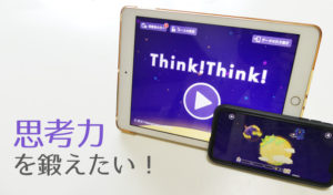【iPadで脳トレ】3分の積み重ねで思考力が上がるぐんぐん上がるアプリ「シンクシンク」【有料版の違いは...