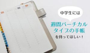 中学生だからこそ、手帳をつけて欲しい5つの理由【週間バーチカルタイプの手帳がおすすめ!】