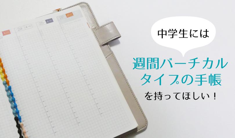 中学生には週間バーチカルタイプの手帳を持ってほしい
