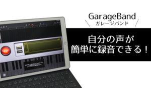 GarageBand【サンプラーの使い方】子どもでも簡単に自分の声を録音して遊べる!(Apple純正無料アプリ)