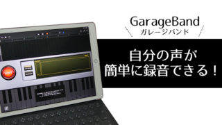 GarageBandで簡単に声を録音しよう