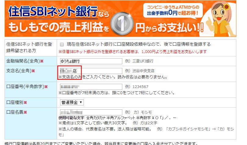 ゆうちょ銀行の口座情報