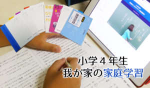 【小学4年生の家庭学習】年間スケジュールの立て方とおすすめの学習内容!