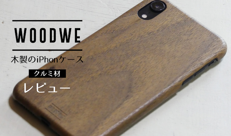 woodweのiphoneケース