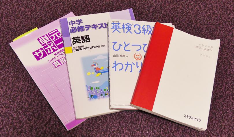 中学英語の家庭学習