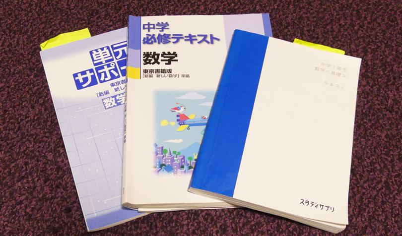 数学の家庭学習