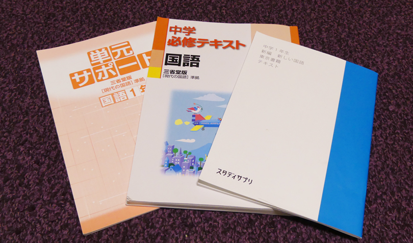国語の家庭学習