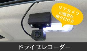 【ドライブレコーダー】車内に付けるリアカメラの簡単な取り付け方法