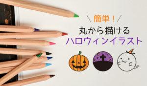 丸から描ける簡単なハロウィンイラスト!色鉛筆を使った描き方10種類をご紹介。