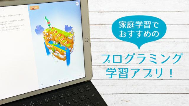 家庭学習でおすすめのプログラミング学習アプリ