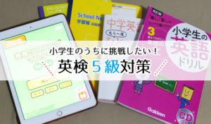 【英検5級対策】小学生のうちにチャレンジしたい方へ!オススメの 勉強法と問題集、iPad無料アプリをご...