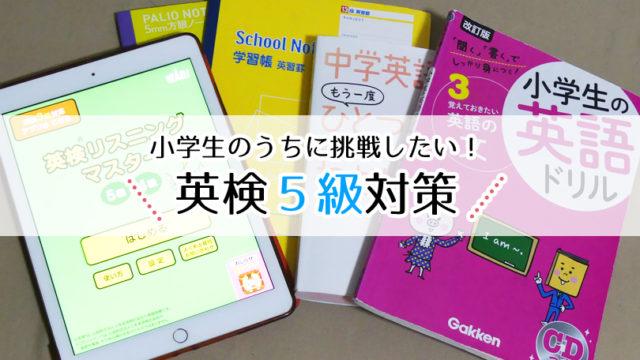 小学生の英検5級対策