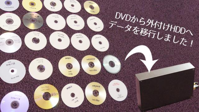 DVDから外付けHDDにデータを移行