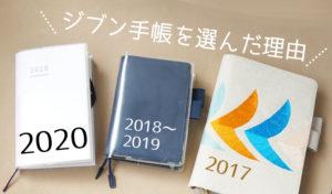 【手帳選び】ほぼ日手帳だった私が、ジブン⼿帳 miniに移った5つの理由